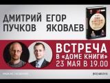 Дмитрий Юрич о национализме