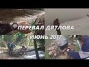 Видеозарисовка пешего похода на перевал Дятлова в июне 2017 года