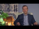 Новогоднее обращение Председателя Правительства РФ Д.А. Медведева (31.12.2016)