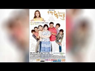 Братья Очжаккё (2011) | Ojakgyo Family