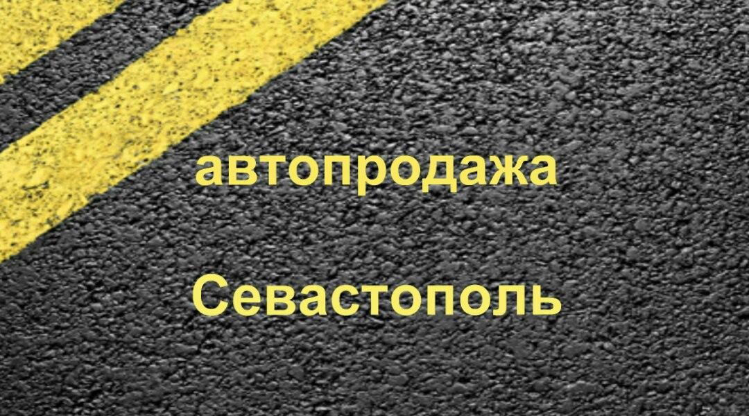 Автопродажи Севастополь