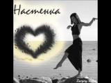 Наська моя Томилина!!!) I Love You! P.S от Ди Федосеевой!!!