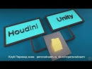 Из Houdini в Unity: продвинутый процесс разработки