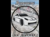 Воронеж. ДТП