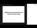 Вебинар о добровольчестве (Винокурова Л.М.)