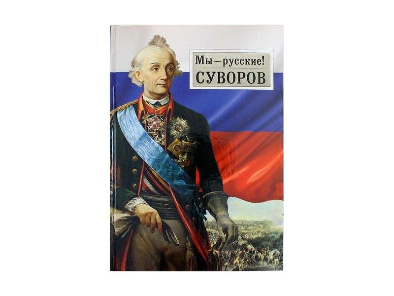 Картинки суворов мы русские
