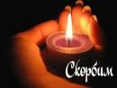 Світла память, Вічний спомин в наших серцях.