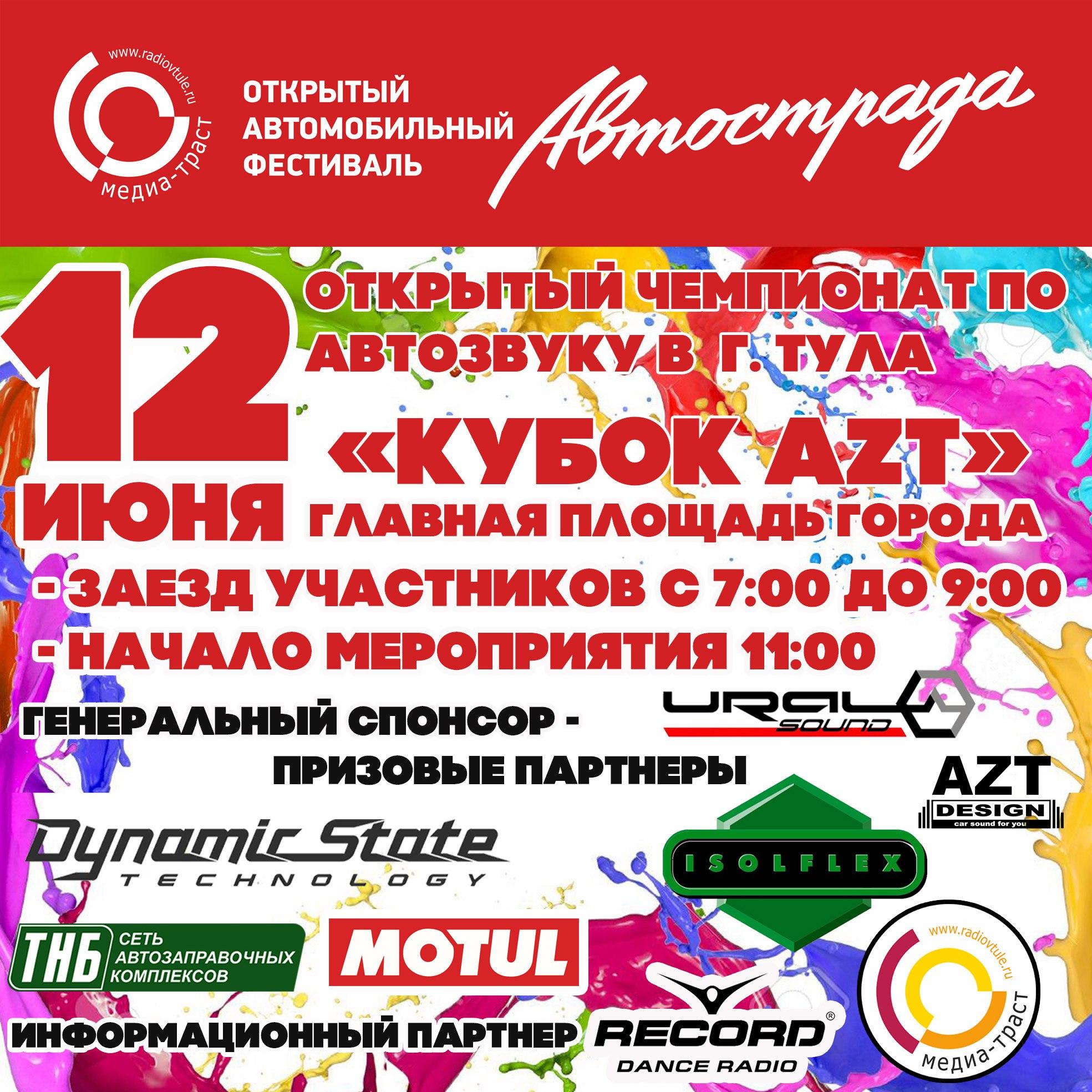 """Открытый чемпионат по автозвуку """" КубокAZT """""""