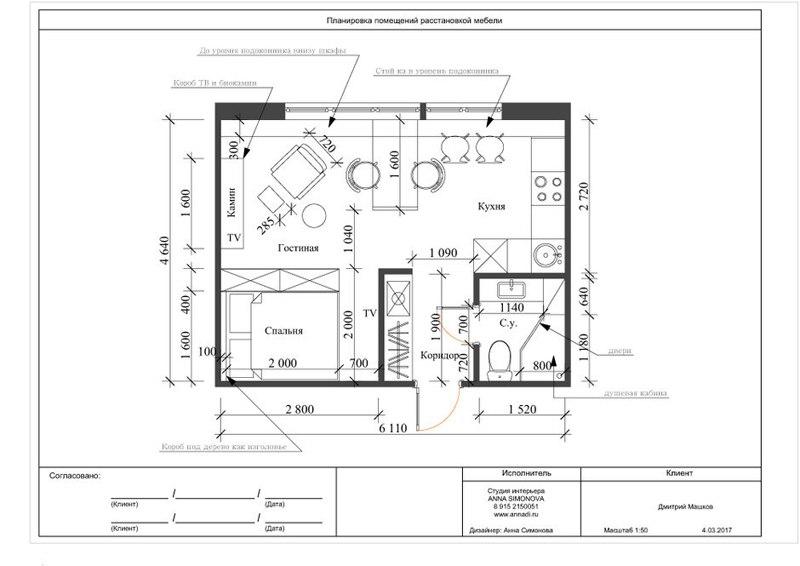 Концепт квартиры-студии 27 м.