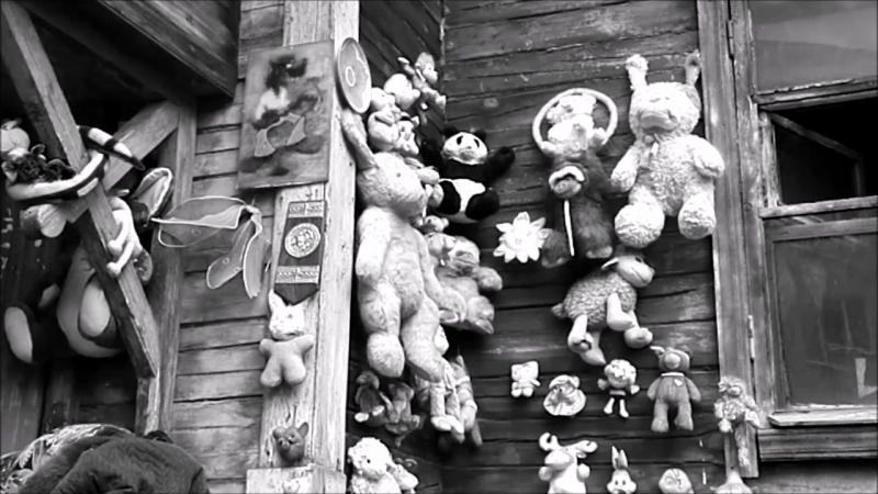 Дом брошенных кукол и забытых игрушек