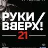 11 ноября / Руки Вверх / программа «21»