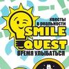 Квесты в реальности от Smile Quest | в Томске