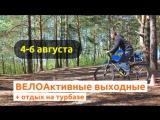 Промо ВелоАктив 4-8 августа 2017