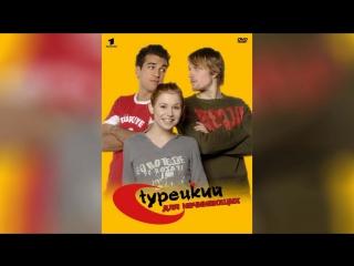 Турецкий для начинающих (2006