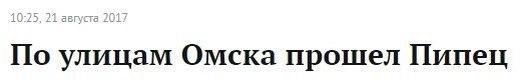 Каждый российский город немножко Омск