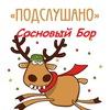 Подслушано Сосновый Бор Ленинградская область