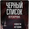 Подслушано | Черный список Ижевск