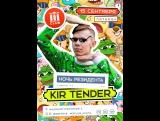 Видеоприглашение от Kir Tender на НОЧЬ РЕЗИДЕНТА