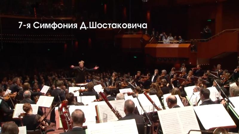 Седьмая симфония Д.Шостаковича. Блокада