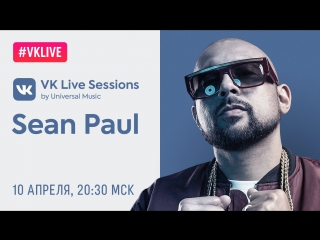 VK Live Sessions: Sean Paul. Концерт и интервью.