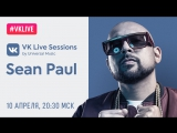 VK Live Sessions: Sean Paul. Концерт и интервью.