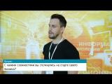 Илья Сачков, основатель Group IB, на стартап-треке форума ПроеКТОриЯ