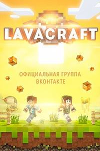 Lava Craft лаунчер скачать - фото 7