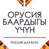 Россия для всех | Орусия баардыгы учүн
