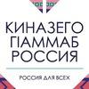 Россия для всех   Киназего гIаммаб Россия