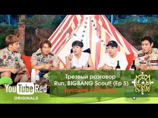 Трезвый разговор - Run, BIGBANG Scout! (Ep 5) рус. суб.