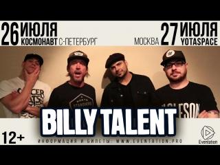 Billy Talent приглашают на концерты в России!