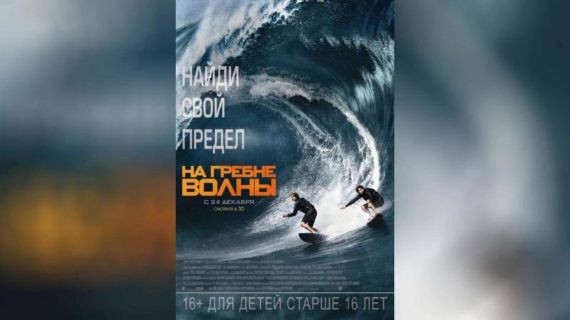 На гребне волны (1991) | Point Break