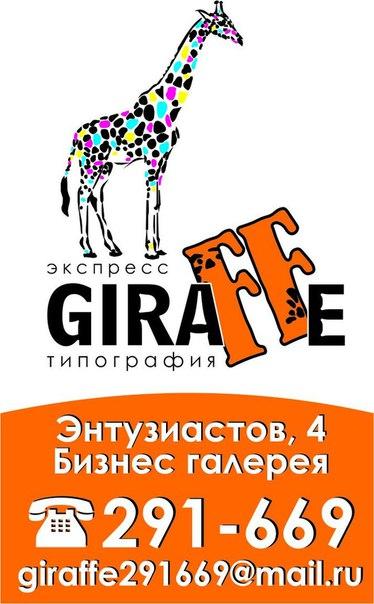 https://vk.com/giraffe_nur Печать на кружках, футболках, металлическ