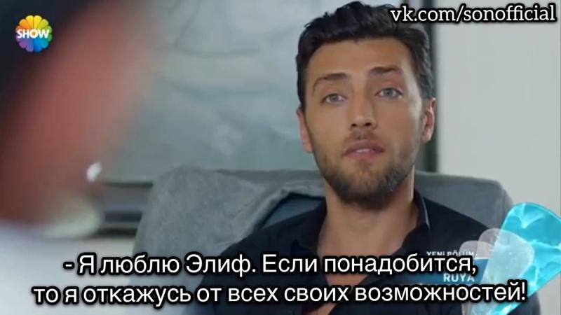 Сон анонс 3 серии русские субтитры