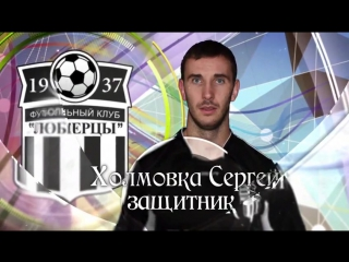 ФК Люберцы 2016