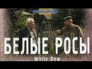 Белые росы - Фрагмент (1983)