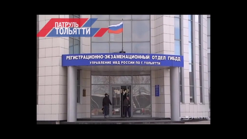 ГИБДД У МВД России по г. Тольятти предоставляет государственные услуги.