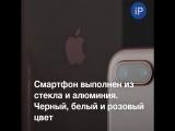Всё про iPhone 8 за 47 секунд