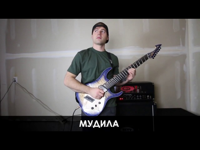 Как чекать гитару (на сцене) (JARED DINES RUS)