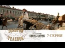 Золотой теленок 2005 7 Серия