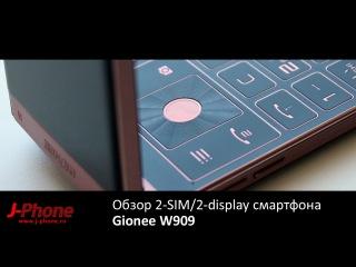 Обзор 2-SIM/2-дисплейного Android смартфона Gionee W909