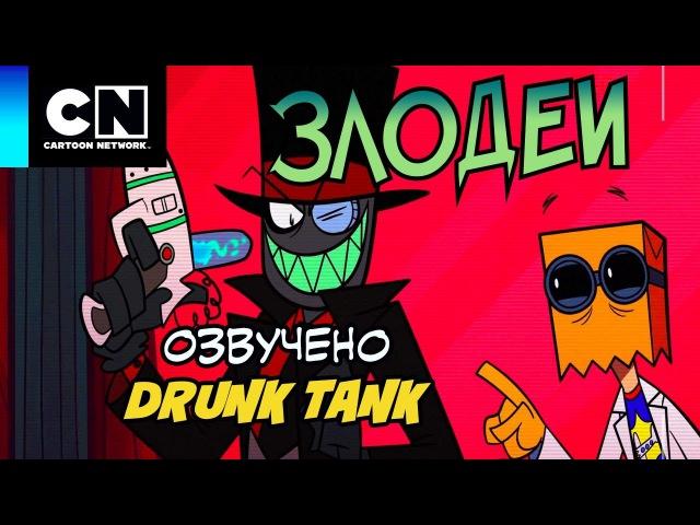 Злодеи русская озвучка Villainous Villanos Cartoon Network rus vo