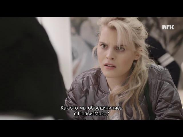 Skam Стыд 4 сезон 2 отрывок из 3 серии Русские субтитры