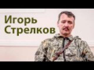 Игорь Стрелков   Что важное ждет Россию, Путина и Украину в 2017 году 13 10 2016