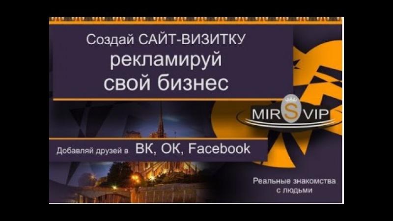 Как создать сайт визитку в нашем сервисе MIRSVIP