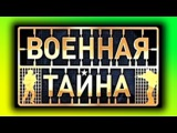 ВИДЕО ЗАПРЕЩЕНО К ПОКАЗУ НА ТВ - ЭКСКЛЮЗИВ С РЕН ТВ - ДЕНЬ КОСМИЧЕСКИХ ИСТОРИЙ С И ...