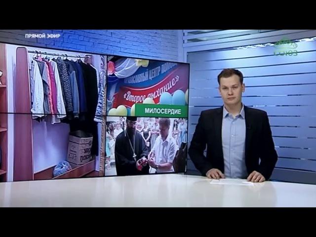 Открытие Православного центра помощи «Второе дыхание».