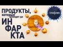 Теория заговора Продукты которые доводят до инфаркта Первый канал 29 01 17