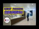 Обзор ремонта двухкомнатной квартиры | Отделка квартир под ключ СПБ | Дизайн инт
