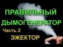 ПРАВИЛЬНЫЙ ДЫМОГЕНЕРАТОР Ч 2 ЭЖЕКТОР Ejector for smoke generator